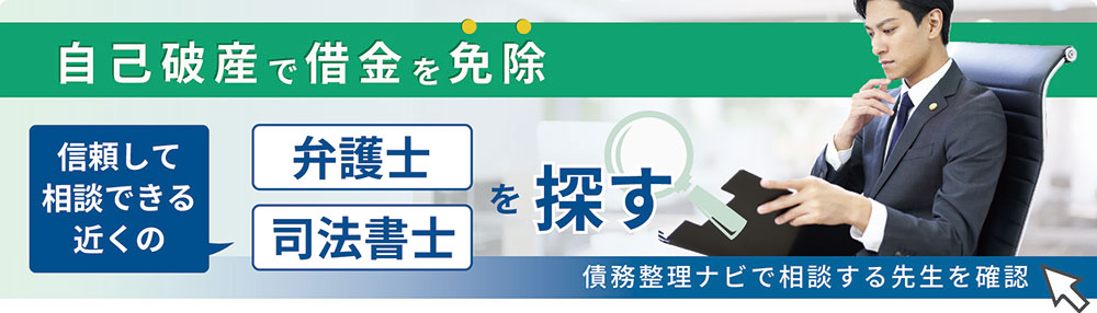 福岡県で相談できる近くの弁護士・司法書士を探す