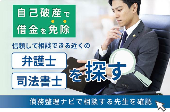 福島県で相談できる近くの弁護士・司法書士を探す