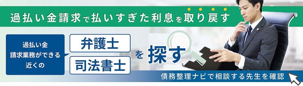 千葉県で相談できる近くの弁護士・司法書士を探す