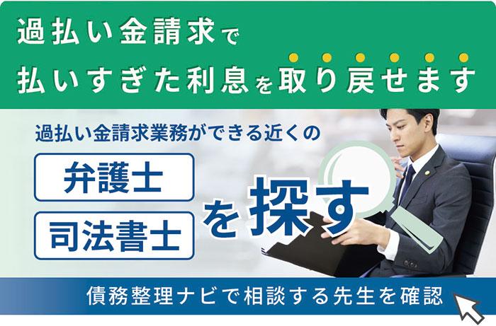 京都県で相談できる近くの弁護士・司法書士を探す
