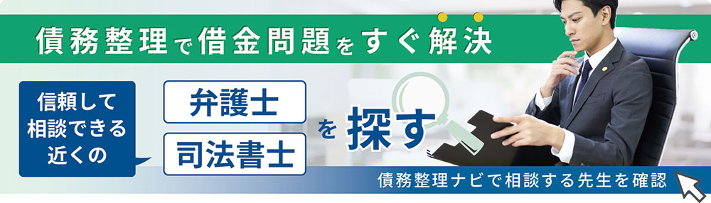 神奈川県で相談できる近くの弁護士・司法書士を探す