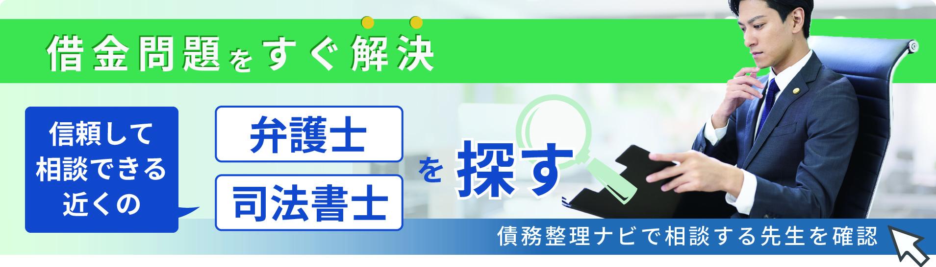 岐阜県で相談できる近くの弁護士・司法書士を探す