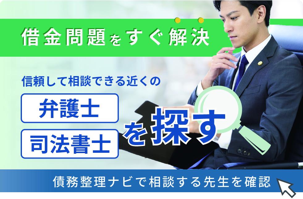 高知県で相談できる近くの弁護士・司法書士を探す