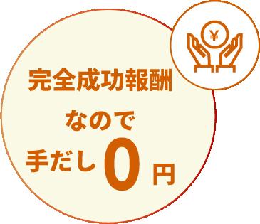 完全成功報酬なので手出し0円